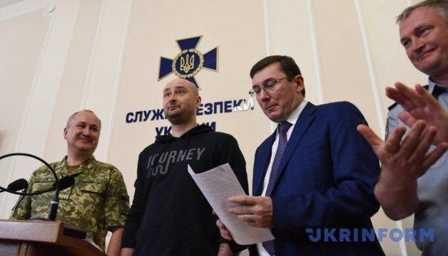 Главное — Аркадий Бабченко живой! Пожалуй, именно так выглядит счастье!