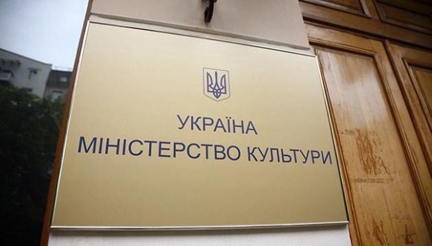 """Минкульт добавил в """"черный список"""" четверых россиян"""