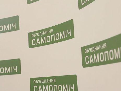 """Коррупционный скандал в """"Самопомочи"""": мнения членов партии разделились"""