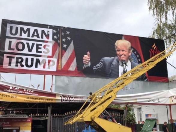"Хасиды установили баннер ""Умань любит Трампа"""