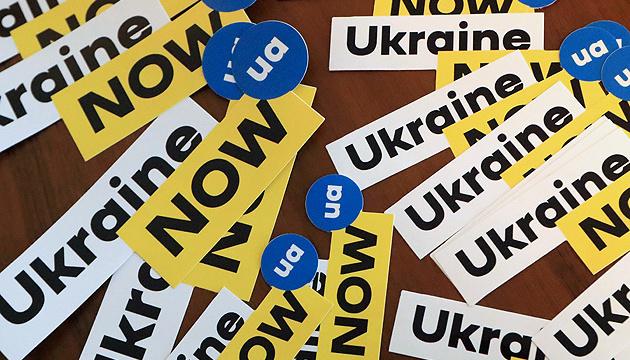 Бренд Ukraine NOW представили в столице Болгарии