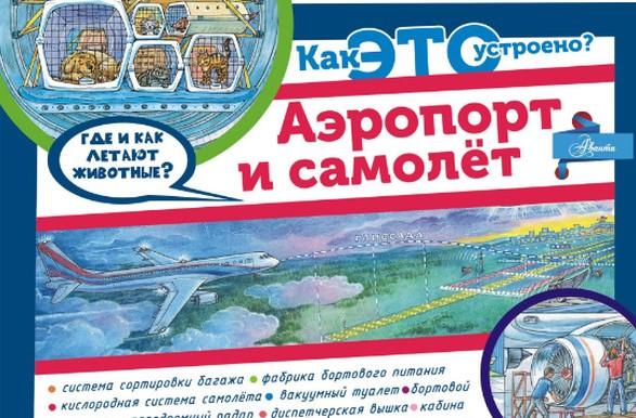 В Украину не пустили детскую книгу с иллюстрациями оккупированного Крыма