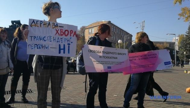 "Возле Минздрава митинговали против диагноза ""транссексуализм"""