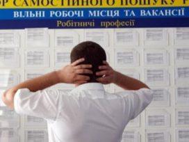В Госстате сказали, сколько безработных на одну вакансию