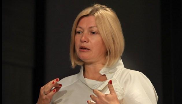 Геращенко поблагодарила Кучму за позицию в ТКГ