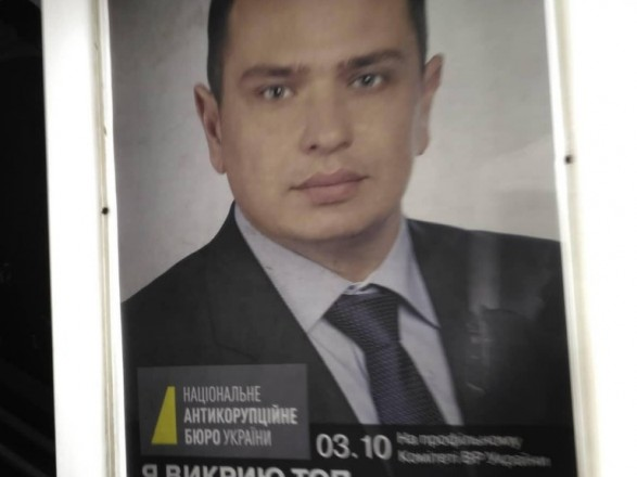 """В НАБУ заявили, что реклама с Сытником в метро является чьей-то """"медиа-кампанией"""""""