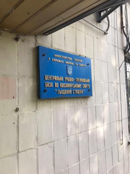 В Киеве задержали замруководителя «Ледового стадиона» на взятке в 650 тысяч гривен (ФОТО)