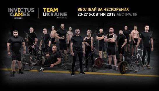 """""""Игры непокоренных"""": сборная Украины завтра отправляется в Сидней"""