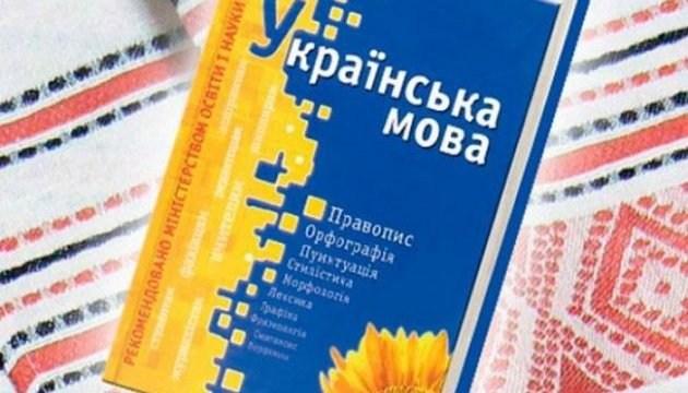 Порошенко напомнил, что украинский язык - в европейском ТОП-10