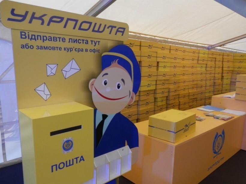 Кабмин поручил проверить тарифы «Укрпочты»