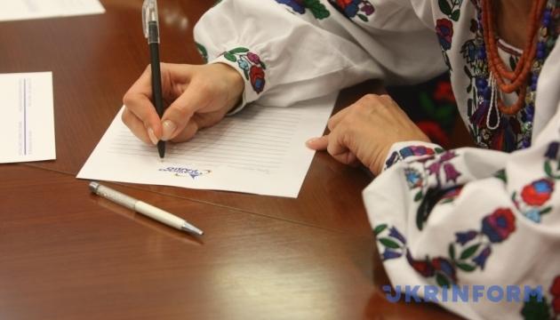 Украинцев призывают написать радиодиктант единства