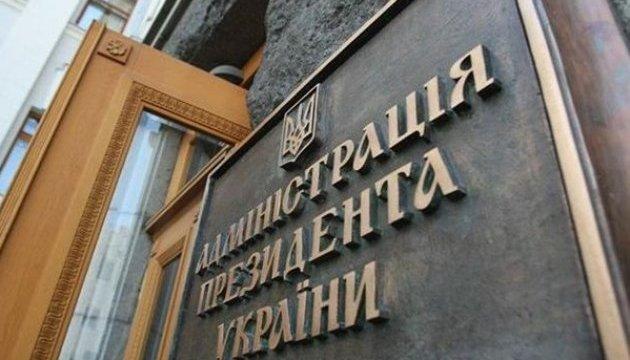 На Банковой заявили, что Порошенко готов к диалогу с УПЦ МП
