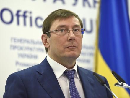 Луценко подал Президенту заявление об увольнении