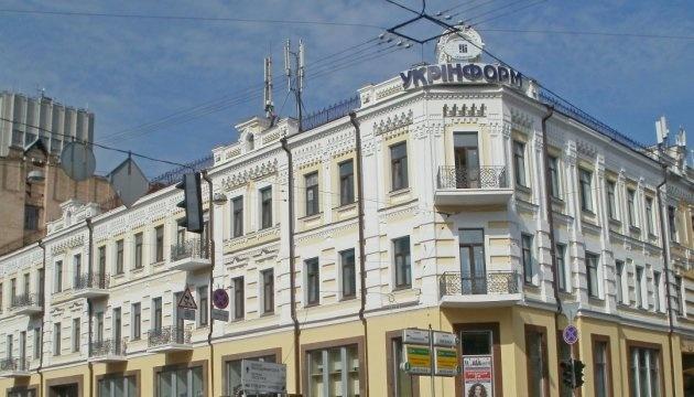 Для музея Укринформа подарили первый экспонат