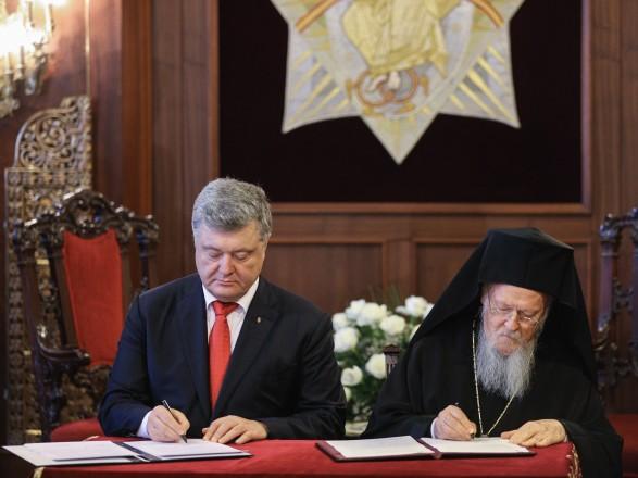 Порошенко и Варфоломей подписали соглашение о создании независимой украинской церкви