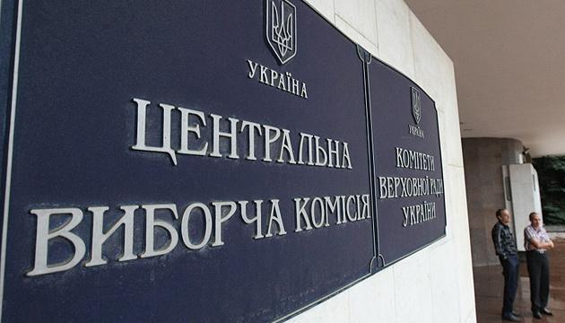 ОБСЕ передала ЦИК оборудование для защиты от кибератак