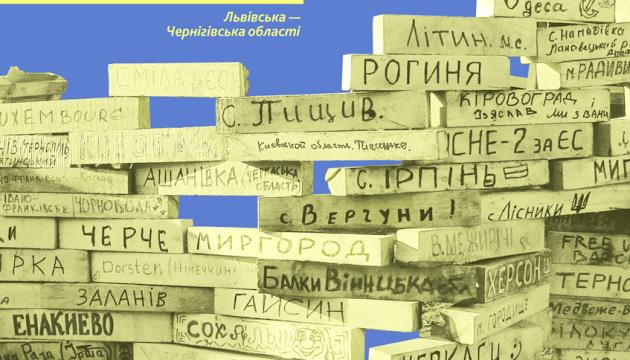 В Киеве презентовали воспоминания о Майдане, изданные к 5-летию Революции Достоинства