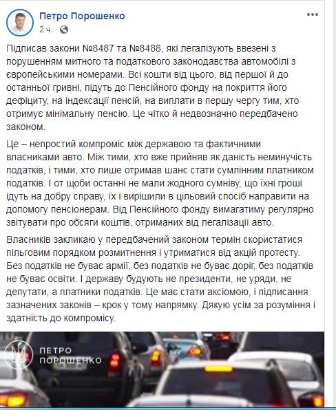 Рада неподдержала отмену закона орастаможке авто наеврономерах