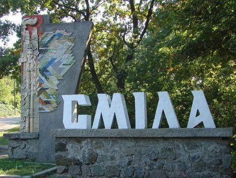 Граждане  Смелы начали перекрывать дороги наКиев
