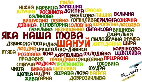 Итоги года: украинский язык заняла 92% эфирного времени на телевидении