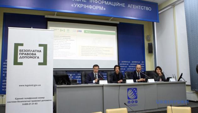 В Украине начали информкампанию о правах на бесплатную правовую помощь