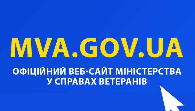 Министерство по делам ветеранов запустило свой сайт