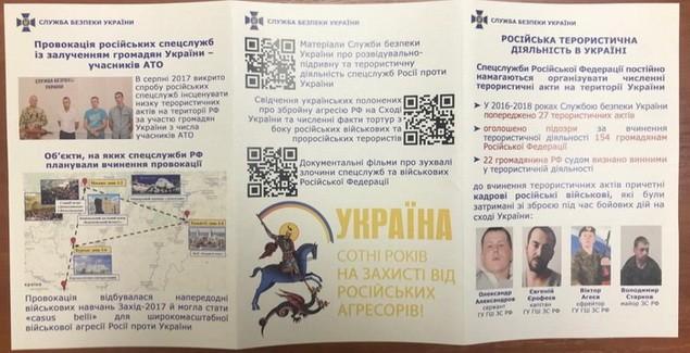 СБУ показала, как Россия использует Московский патриархат в гибридной войне