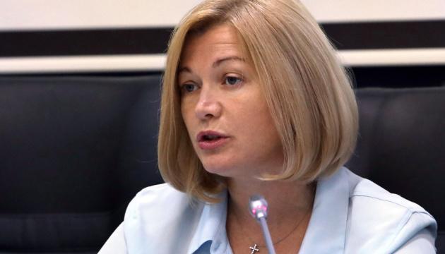 Украина никогда не признает российских судилищ над пленными - Геращенко