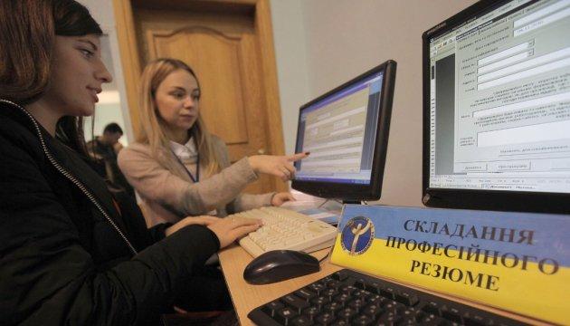 В Украине начинает работу институт карьерного советника
