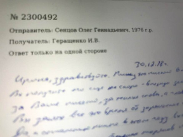 Письмо Сенцова: не собираюсь прекращать творческую и общественную деятельность