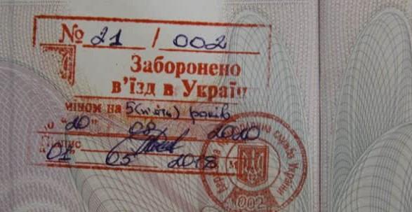 Восьми российским морякам запретили въезд в Украину