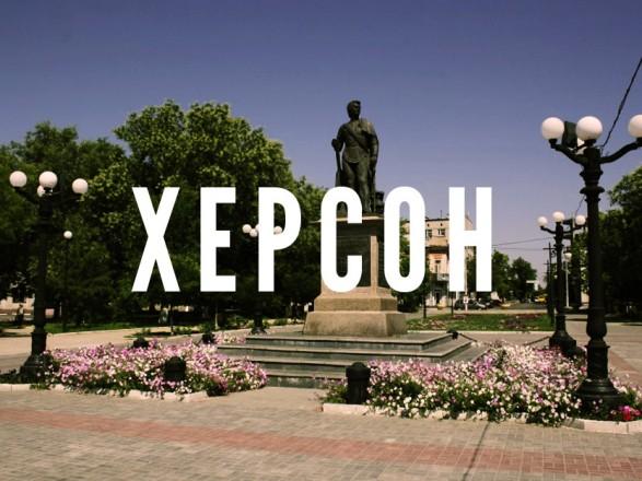 Украинцы призвали Порошенко переименовать Херсон