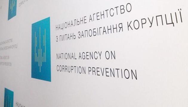 НАПК проверяет декларации чиновников Укрэнерго и ГФС