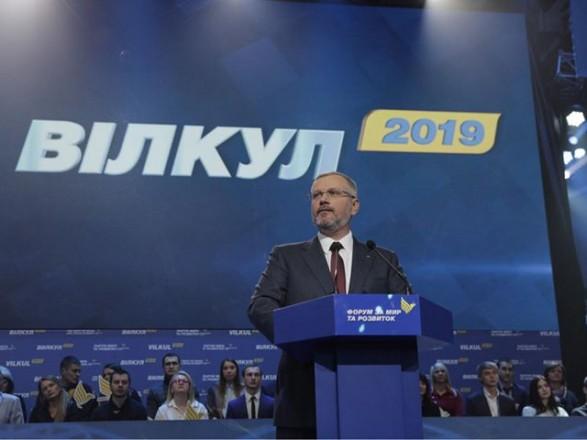 Оппозиционные силы официально выдвинули Вилкула кандидатом в Президенты Украины