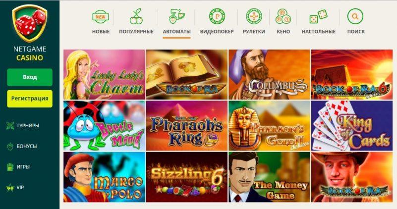 НетГейм - казино, где предусмотрены все условия