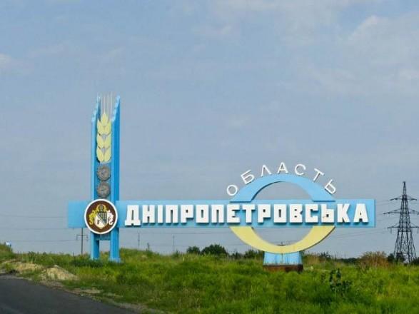 Рада поддержала закон о переименовании Днепропетровской области