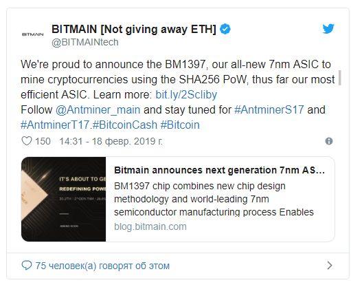 Bitmain представила чип нового поколения для майнеров