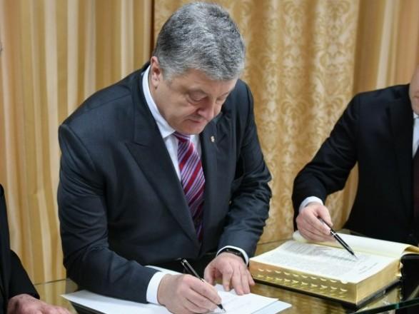 Президент сделал запись в Библию