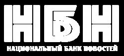 Национальный Банк Новостей