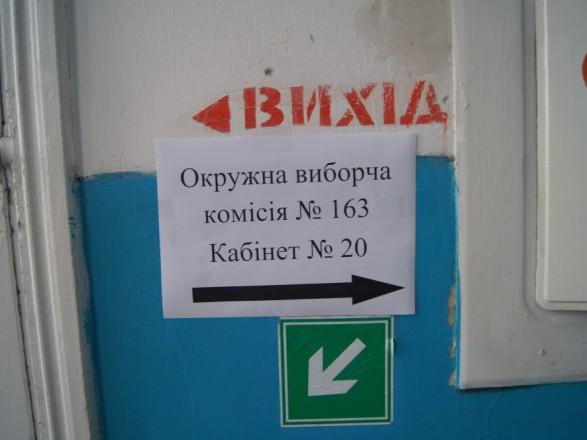 В Тернополе изменили состав одной из избирательных комиссий
