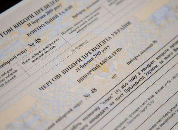 ЦИК разрешила изготовить бюллетени для голосования на судах