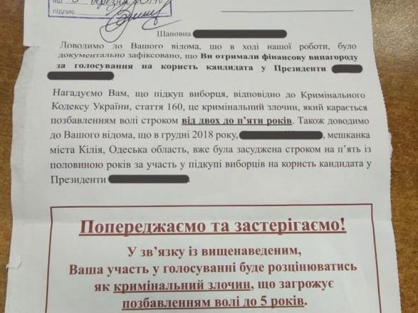 В Чернигове запугивают избирателей - полиция