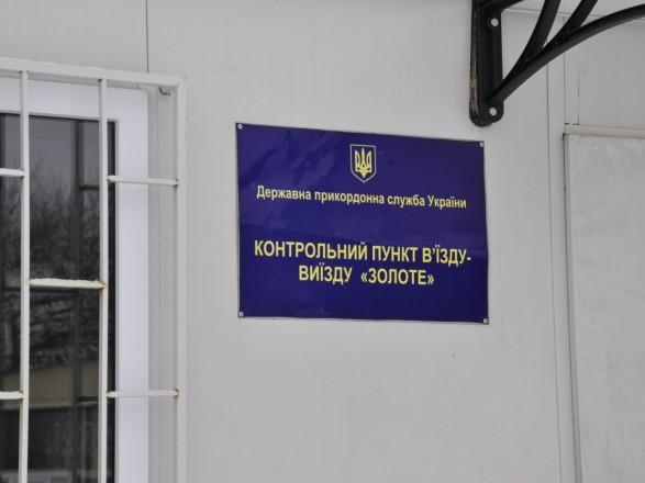 """Украина хочет в воскресенье открыть КПВВ """"Золотое"""""""
