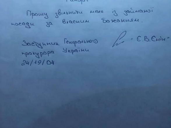 Заместитель Генпрокурора Украины опубликовал рапорт об отставке