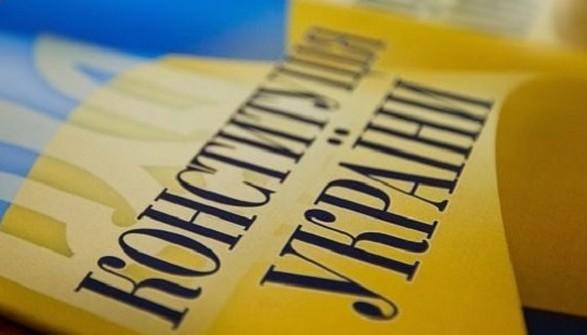 МОН будет рекомендовать внести закон об изменениях в Конституцию в учебники