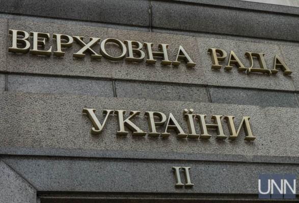 Нардепы поддержали за основу законопроект о ВСК
