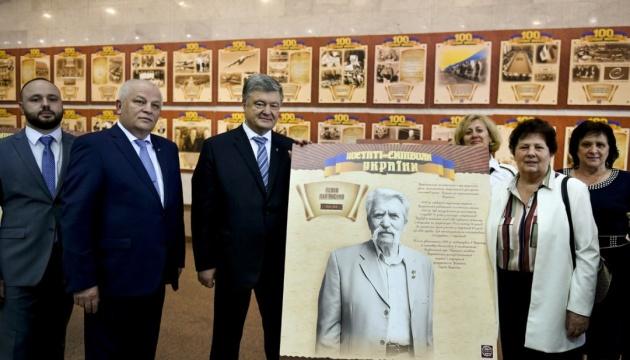 Порошенко открыл выставку об украинской государственности