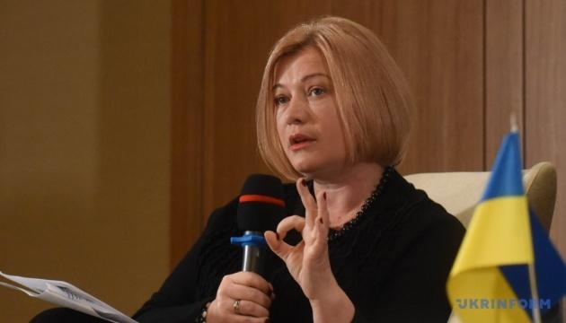 Задачей современных украинцев является примирения и изучение своей истории - Геращенко