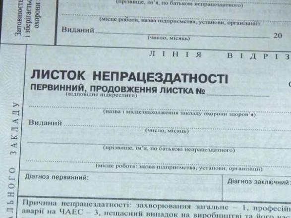 Украинцы стали получать больше выплат по больничным