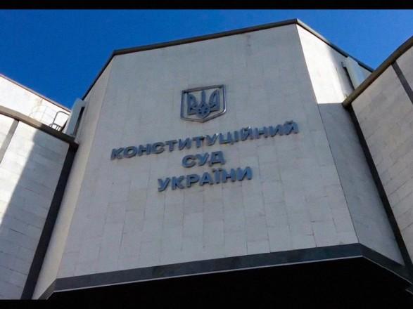 В КСУ подтвердили признание конституционным указ о роспуске Рады